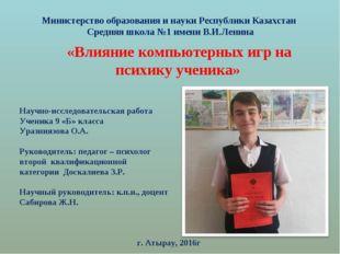 Министерство образования и науки Республики Казахстан Средняя школа №1 имени
