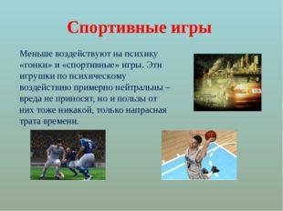 Спортивные игры Меньше воздействуют на психику «гонки» и «спортивные» игры. Э
