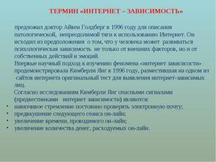 ТЕРМИН «ИНТЕРНЕТ – ЗАВИСИМОСТЬ» предложил доктор Айвен Голдберг в 1996 году