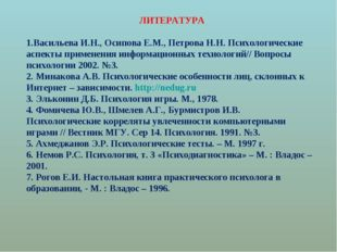 ЛИТЕРАТУРА 1.Васильева И.Н., Осипова Е.М., Петрова Н.Н. Психологические аспек
