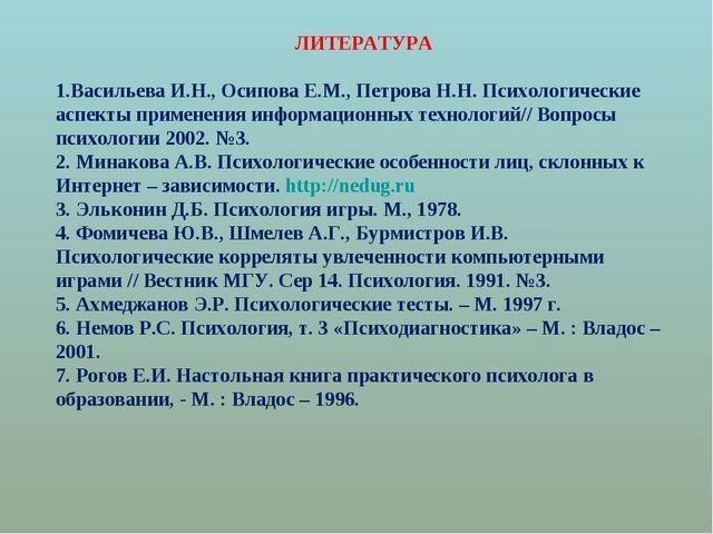 ЛИТЕРАТУРА 1.Васильева И.Н., Осипова Е.М., Петрова Н.Н. Психологические аспек...