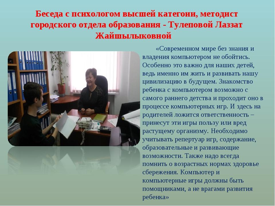 Беседа с психологом высшей категоии, методист городского отдела образования -...