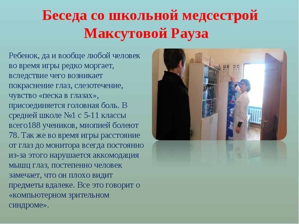 Беседа со школьной медсестрой Максутовой Рауза Ребенок, да и вообще любой чел...