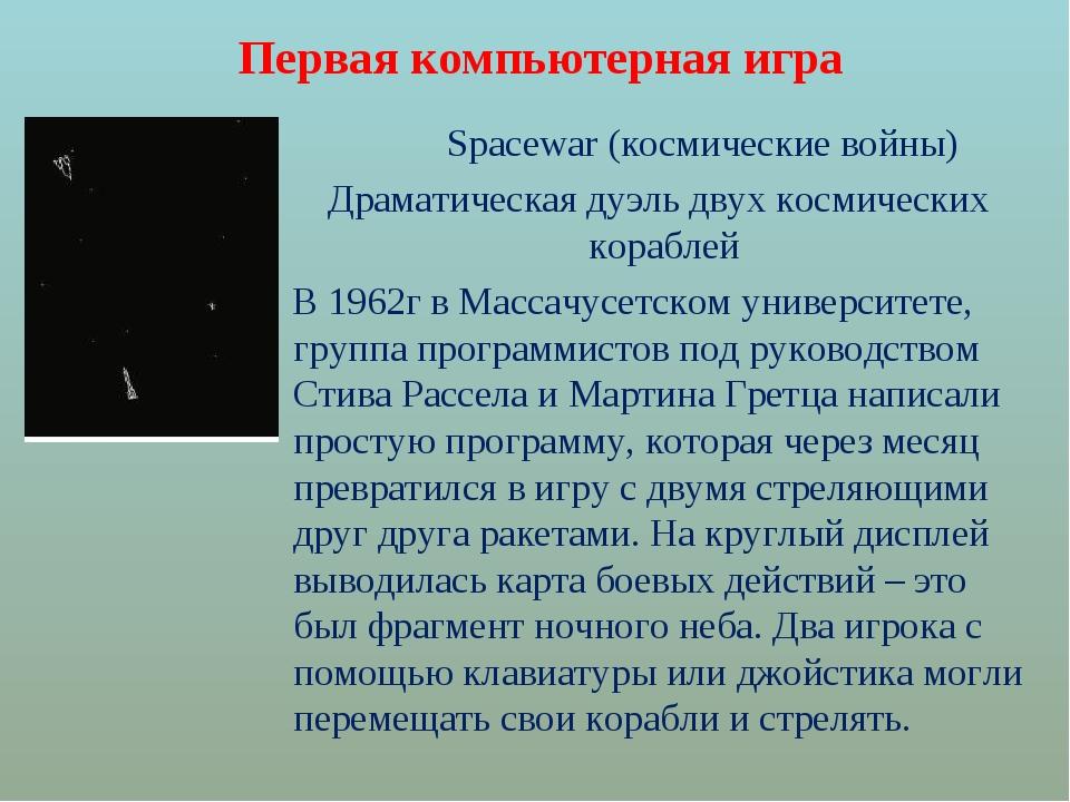 Spacewar (космические войны) Драматическая дуэль двух космических кораблей В...