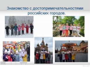 Знакомство с достопримечательностями российских городов.