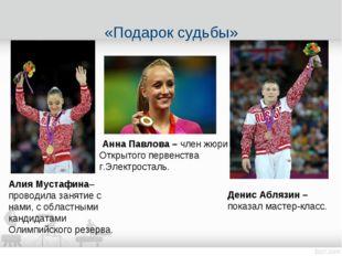 «Подарок судьбы» Анна Павлова – член жюри Открытого первенства г.Электросталь