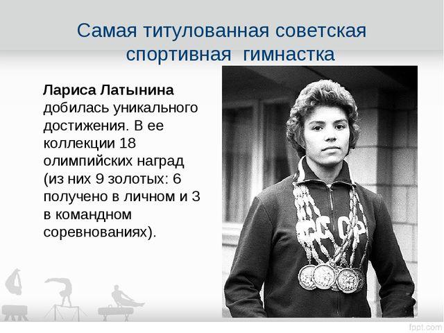 Самая титулованная советская спортивная гимнастка Лариса Латынина добилась ун...