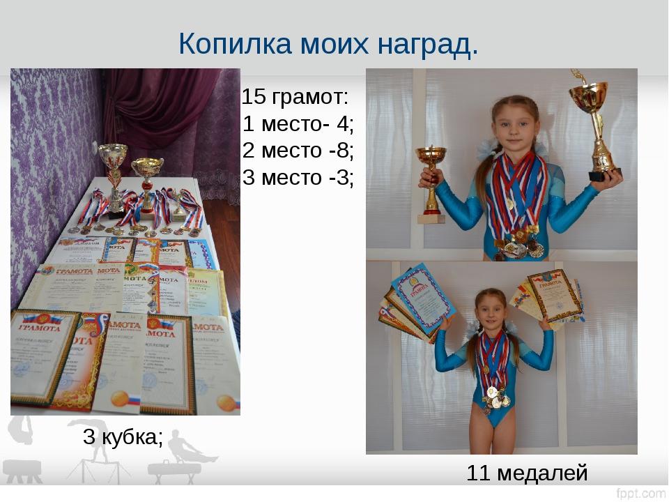 Копилка моих наград. 3 кубка; 11 медалей 15 грамот: 1 место- 4; 2 место -8; 3...