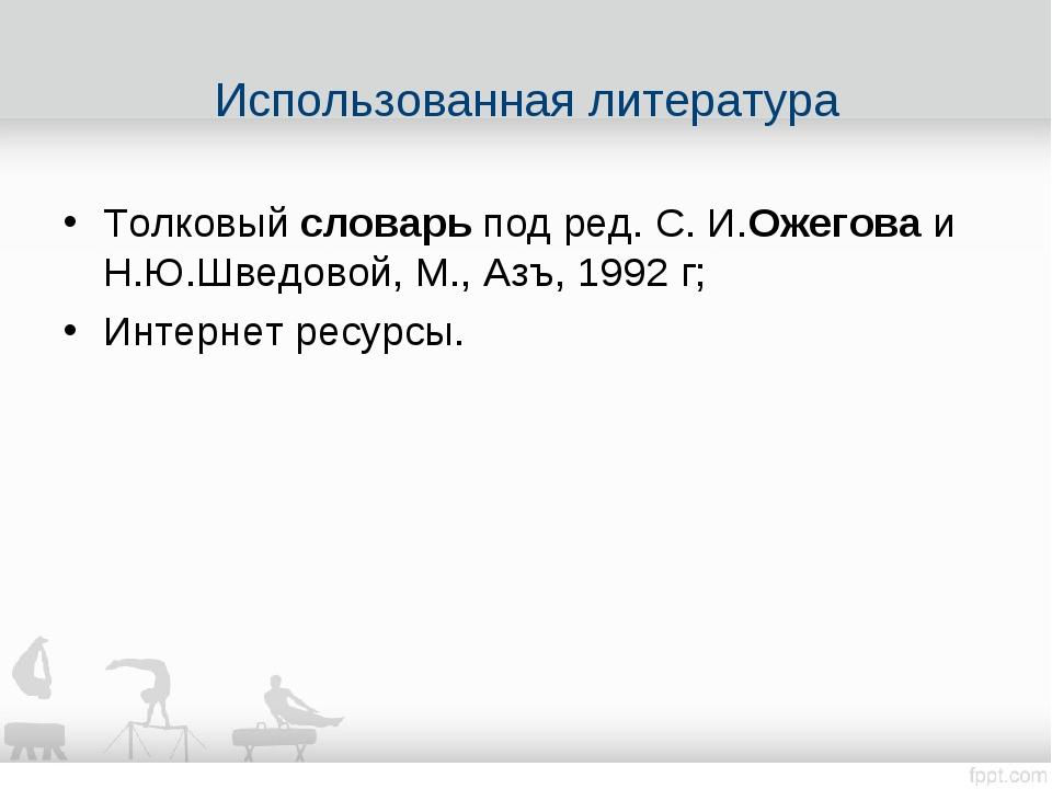 Толковыйсловарьпод ред. C. И.Ожеговаи Н.Ю.Шведовой, М., Азъ,1992 г; Инте...