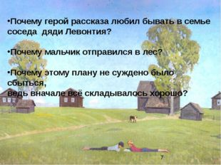 Задача каждой группы — найти в тексте соответствующий эпизод, важную цитату