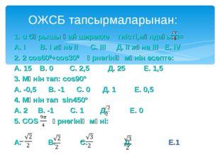1. α бұрышы қай ширекке тиісті,мұндағы α= А. I В. I және II С. III Д. II және