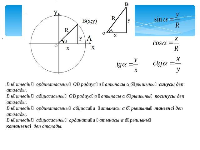 В нүктесінің ординатасының ОВ радиусқа қатынасы α бұрышының синусы деп аталад...