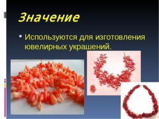 Значение Используются для изготовления ювелирных украшений.