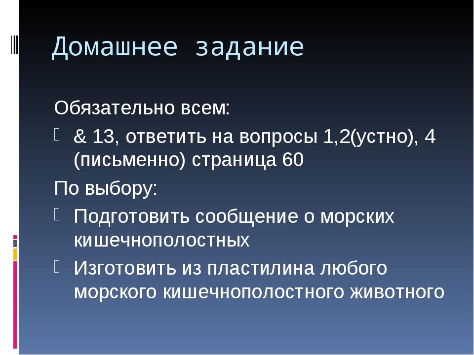 Домашнее задание Обязательно всем: & 13, ответить на вопросы 1,2(устно), 4 (п...
