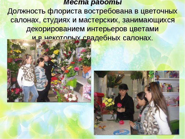 Места работы Должность флориста востребована вцветочных салонах, студиях им...