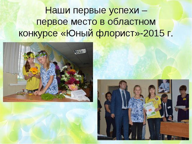Наши первые успехи – первое место в областном конкурсе «Юный флорист»-2015 г.