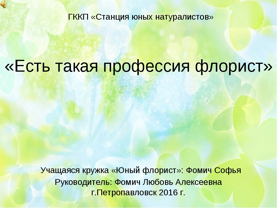ГККП «Станция юных натуралистов» «Есть такая профессия флорист» Учащаяся кру...