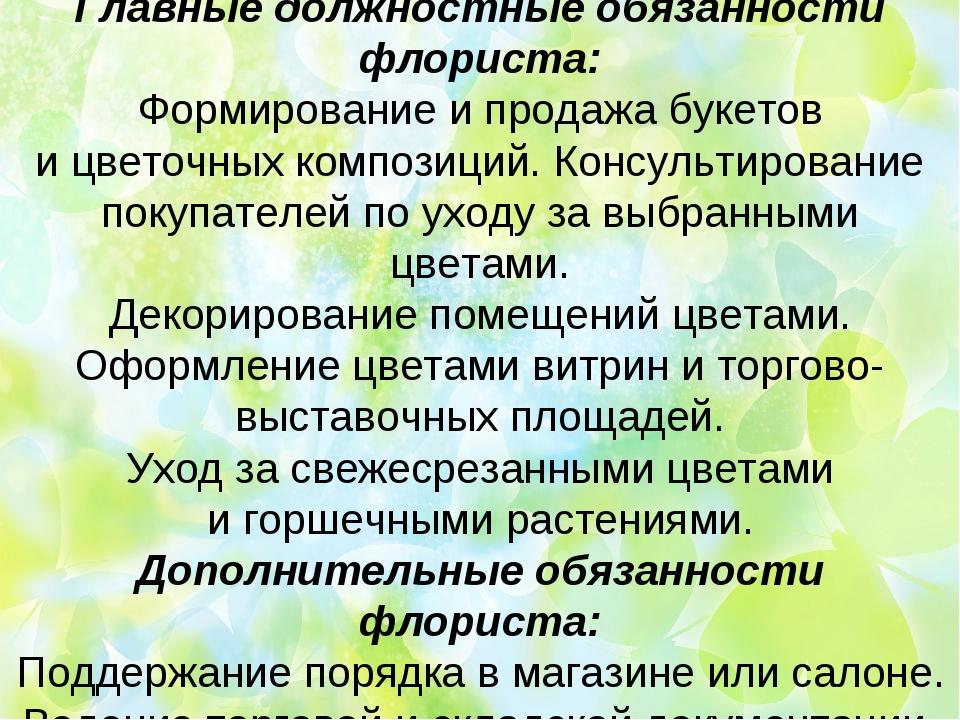 Обязанности флориста Главные должностные обязанности флориста: Формирование и...