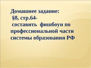 Домашнее задание: §8, стр.64- составить фишбоун по профессиональной части сис