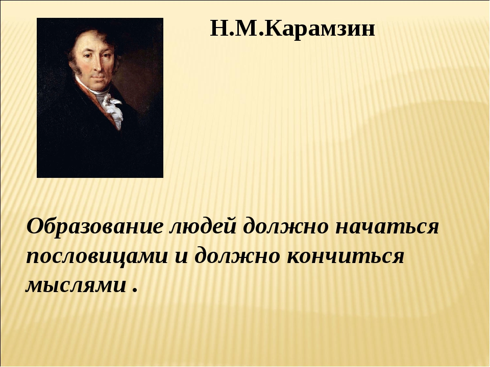 Образование людей должно начаться пословицами и должно кончиться мыслями . Н....
