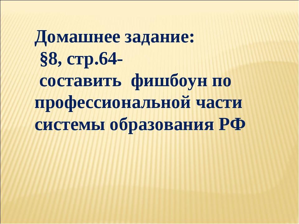 Домашнее задание: §8, стр.64- составить фишбоун по профессиональной части сис...