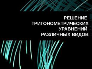 РЕШЕНИЕ ТРИГОНОМЕТРИЧЕСКИХ УРАВНЕНИЙ РАЗЛИЧНЫХ ВИДОВ Журнал «Математика» № 05