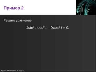 Пример 2 Решить уравнение 4sin2tcos2t – 9cos4 t = 0. Журнал «Математика» №