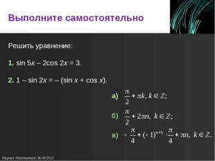 Выполните самостоятельно Решить уравнение: 1.sin 5x – 2cos 2x = 3.  2.1 –