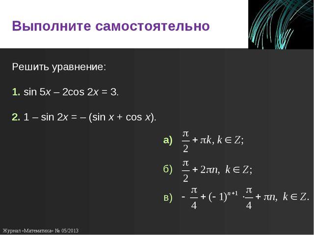 Выполните самостоятельно Решить уравнение: 1.sin 5x – 2cos 2x = 3.  2.1 –...