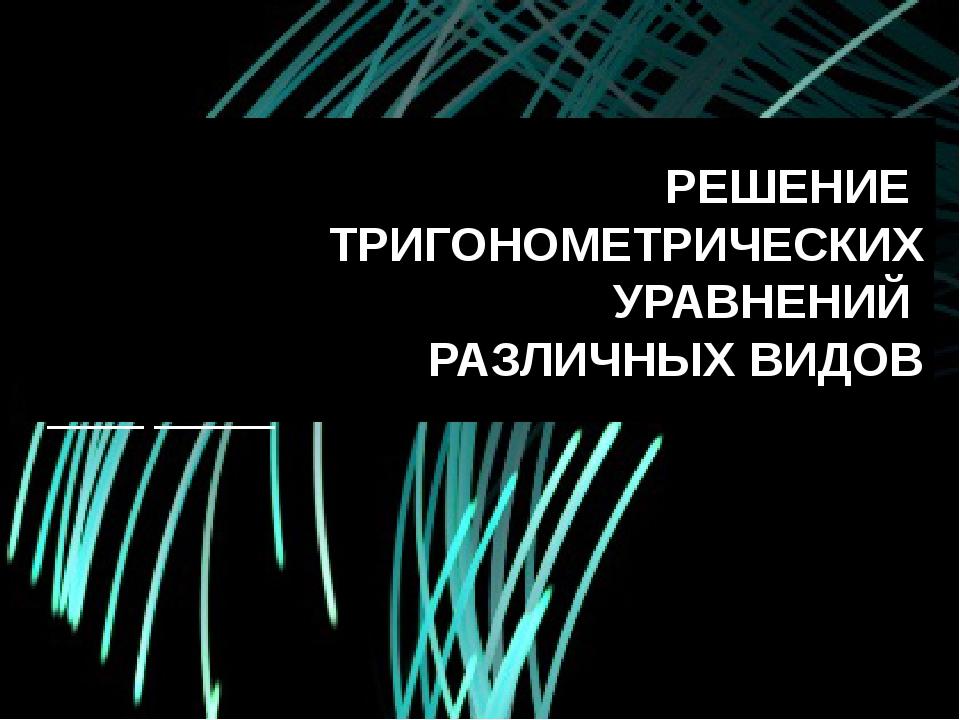 РЕШЕНИЕ ТРИГОНОМЕТРИЧЕСКИХ УРАВНЕНИЙ РАЗЛИЧНЫХ ВИДОВ Журнал «Математика» № 05...