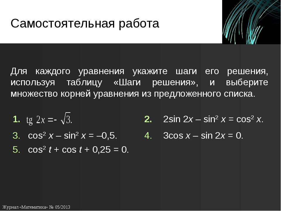 Самостоятельная работа Для каждого уравнения укажите шаги его решения, исполь...