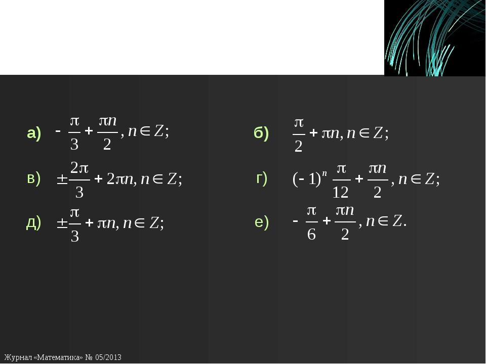 а)б) в)г) д)е) Журнал «Математика» № 05/2013