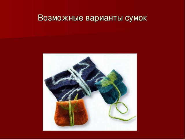 Возможные варианты сумок