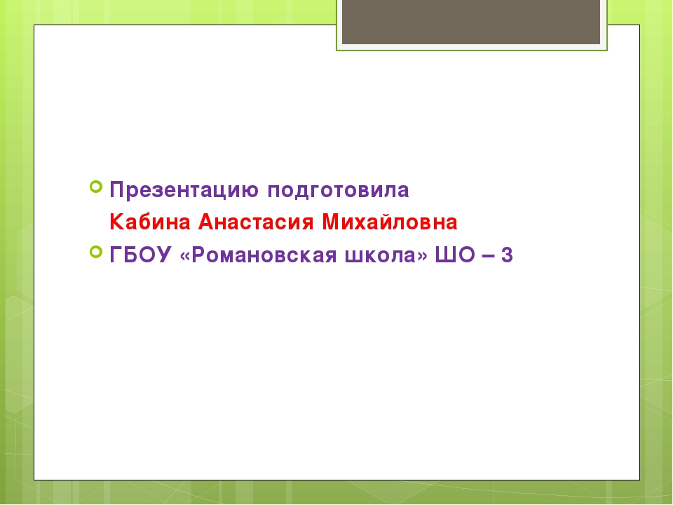 Презентацию подготовила Кабина Анастасия Михайловна ГБОУ «Романовская школа»...