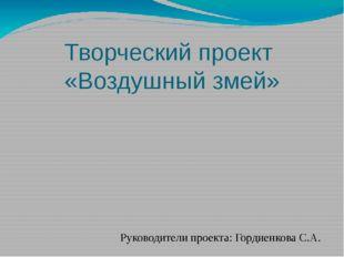 Творческий проект «Воздушный змей» Руководители проекта: Гордиенкова С.А. Кас