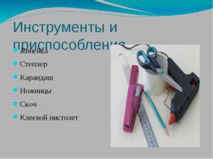 Инструменты и приспособления. Линейка Степлер Карандаш Ножницы Скоч Клеевой п