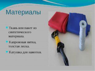 Материалы Ткань или пакет из синтетического материала. Капроновая нитка, толс