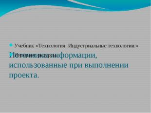 Источники информации, использованные при выполнении проекта. Учебник «Технол