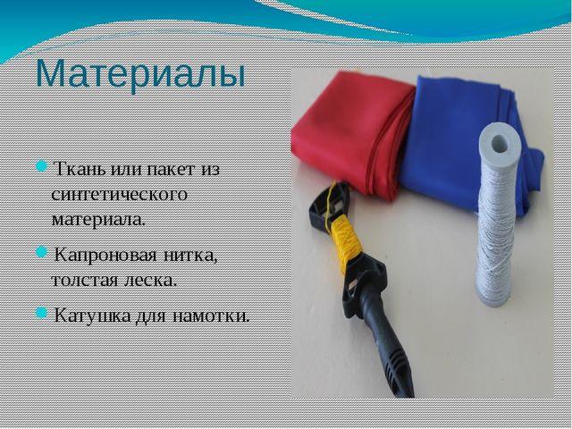 Материалы Ткань или пакет из синтетического материала. Капроновая нитка, толс...