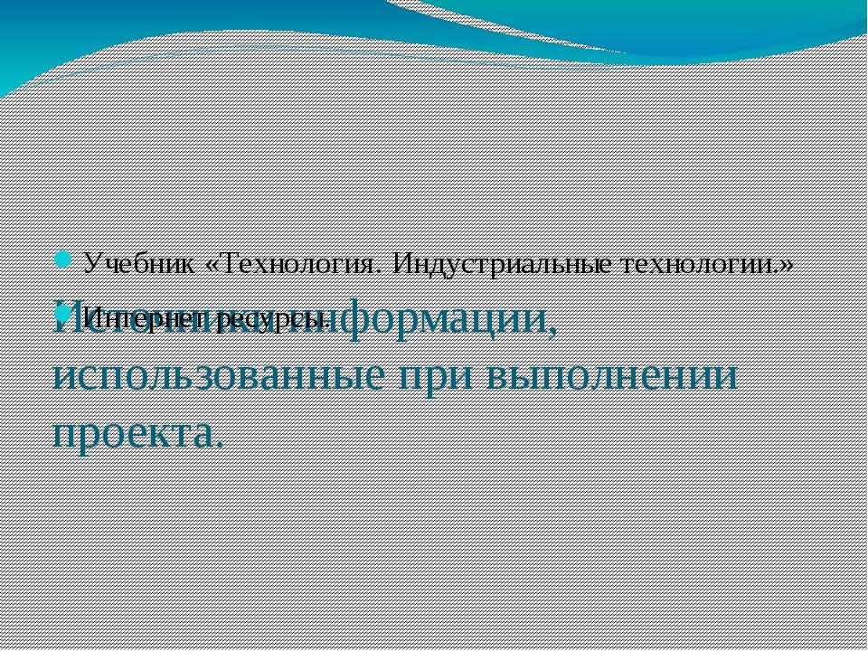 Источники информации, использованные при выполнении проекта. Учебник «Технол...