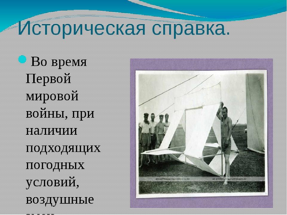 Историческая справка. Во время Первой мировой войны, при наличии подходящих п...