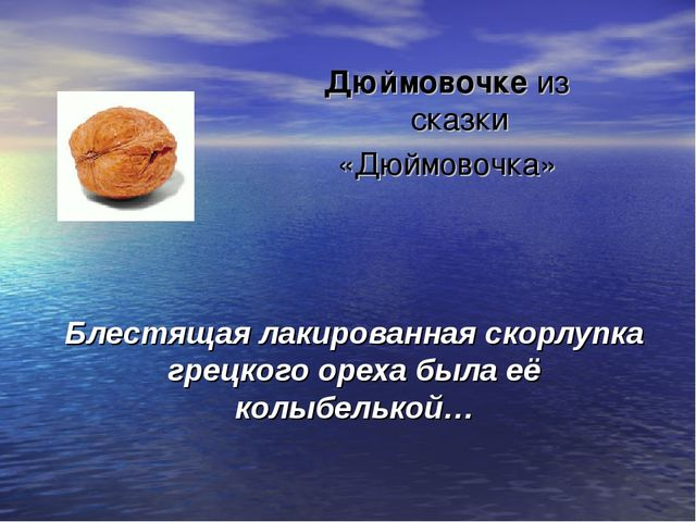 Блестящая лакированная скорлупка грецкого ореха была её колыбелькой… Дюймовоч...