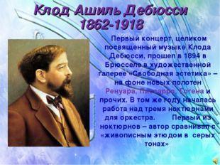Клод Ашиль Дебюсси 1862-1918 Первый концерт, целиком посвященный музыке Клода