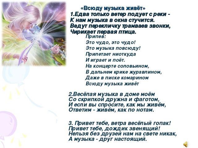 «Всюду музыка живёт» 1.Едва только ветер подует с реки - К нам музыка в окна...