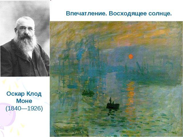 Оскар Клод Моне (1840—1926) Впечатление. Восходящее солнце.