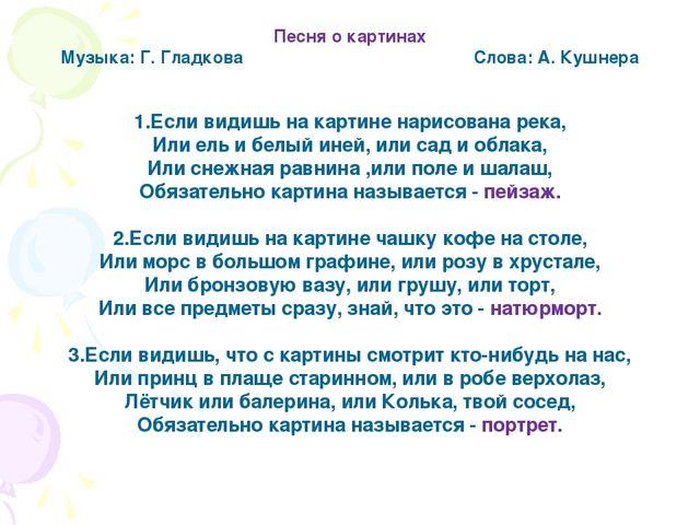 Песня о картинах Музыка: Г. Гладкова Слова: А. Кушнера 1.Если видишь на карт...