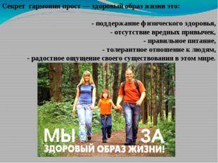 Секрет гармонии прост — здоровый образ жизни это: - поддержание физического