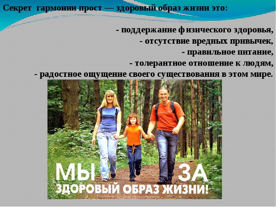 Секрет гармонии прост — здоровый образ жизни это: - поддержание физического...