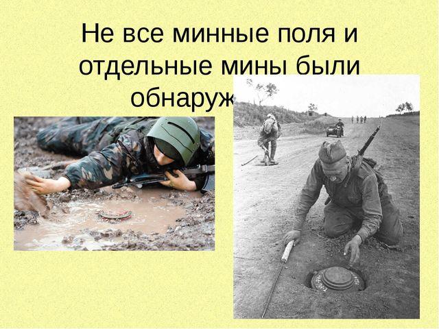 Не все минные поля и отдельные мины были обнаружены!!!