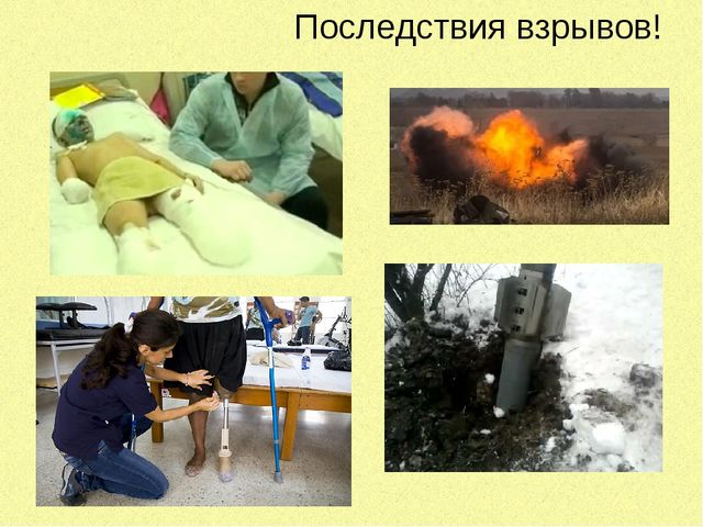 Последствия взрывов!